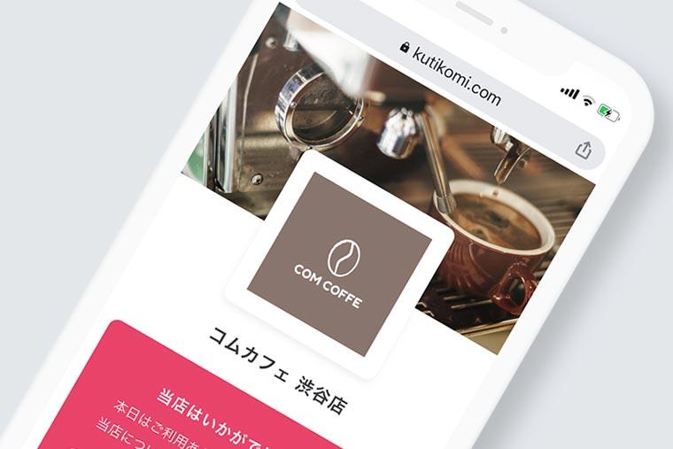 店舗ページ作成・編集