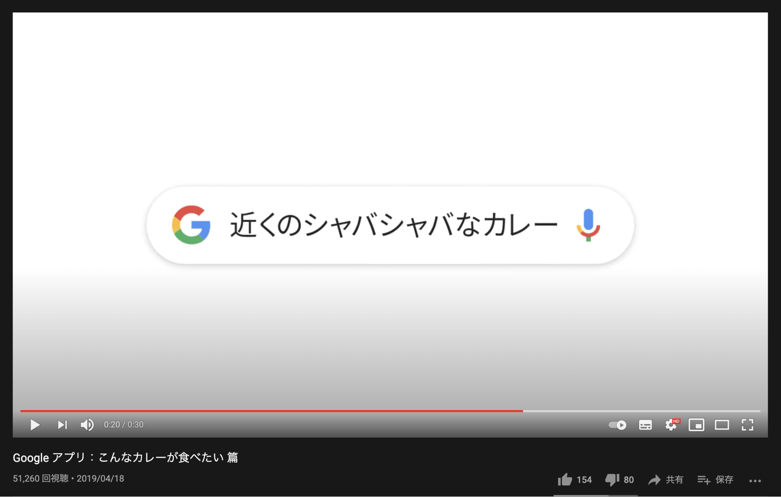 Google「近くの〇〇で検索」CM :(YouTube)