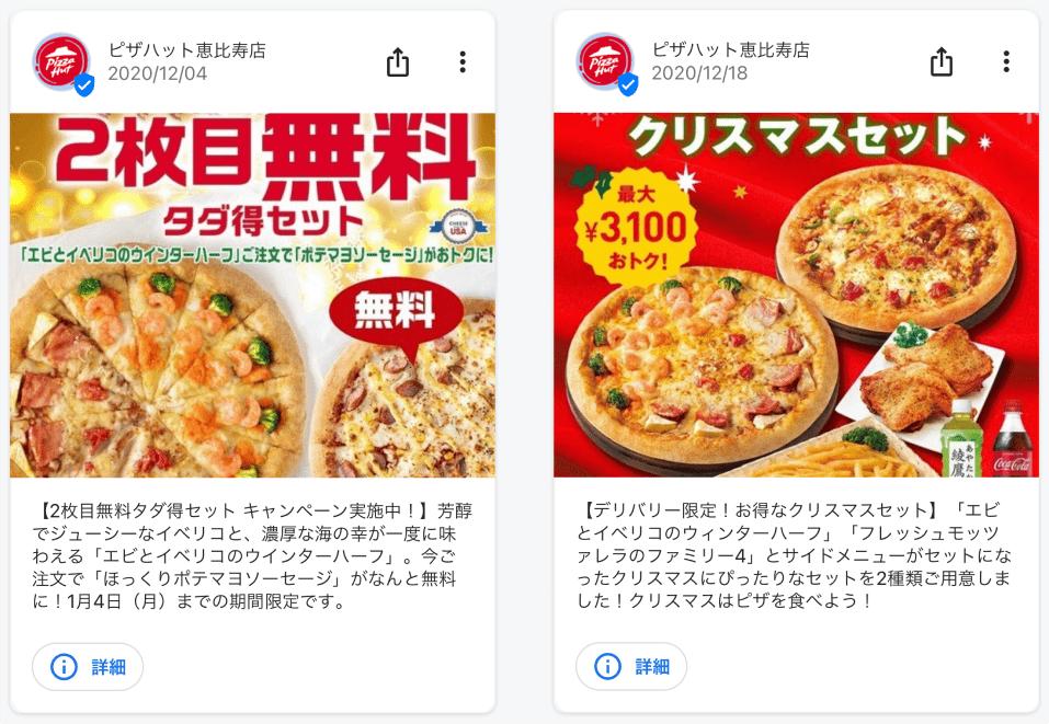ピザハットのキャンペーン投稿例(恵比寿店):(Googleマップ