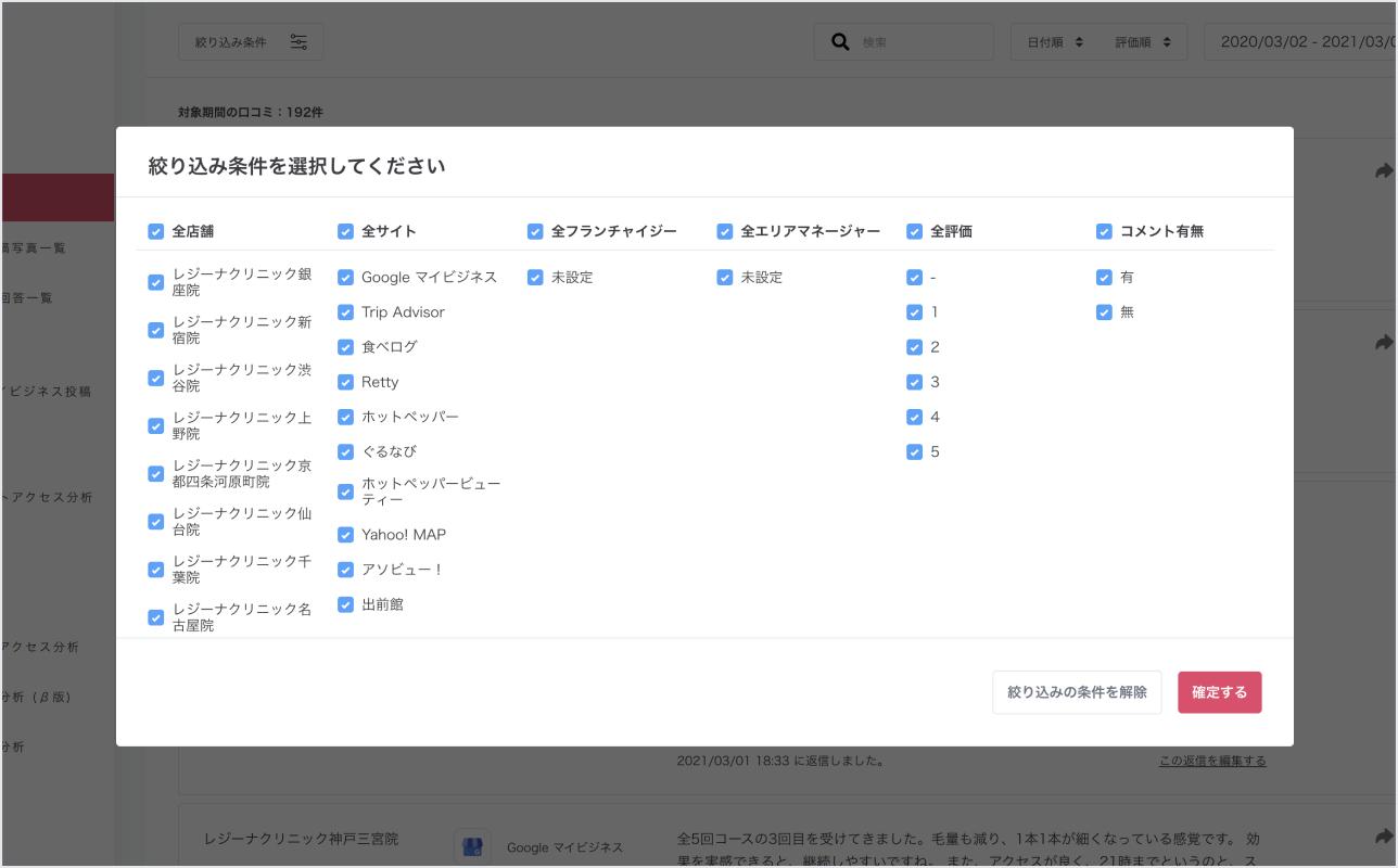 口コミコムなら、口コミを☆の数、コメントの有無など様々な条件で絞り込めます。