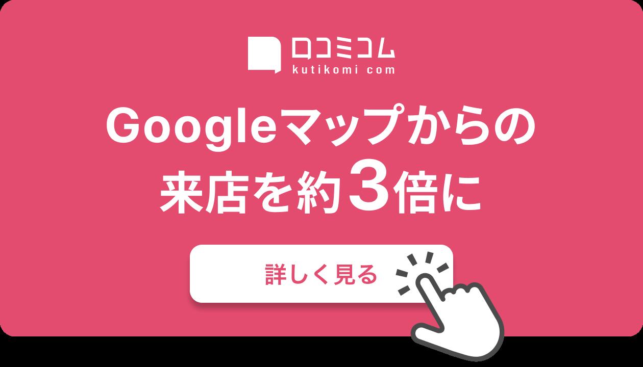 口コミコム - Googleマップからの来店を約2倍に
