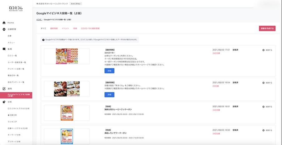 口コミコムなら、Googleマイビジネスにはない「複数店舗の一括投稿」「予約投稿」が可能になります。