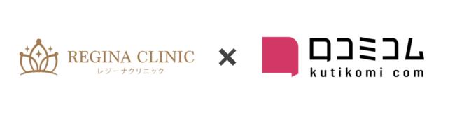 レジーナクリニックが顧客体験向上に向けたDXソリューション「口コミコム」を導入