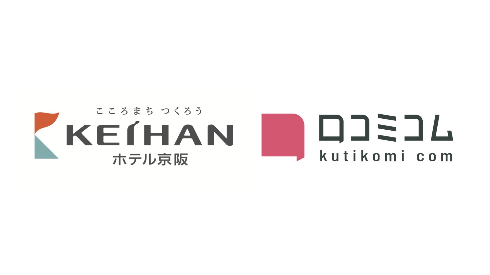 「ホテル京阪」にお客様の声のDXサービス「口コミコム」導入