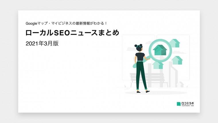 【2021年3月版】ローカルSEOニュースまとめ