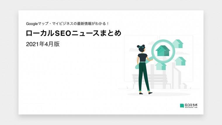 【2021年4月版】ローカルSEOニュースまとめ
