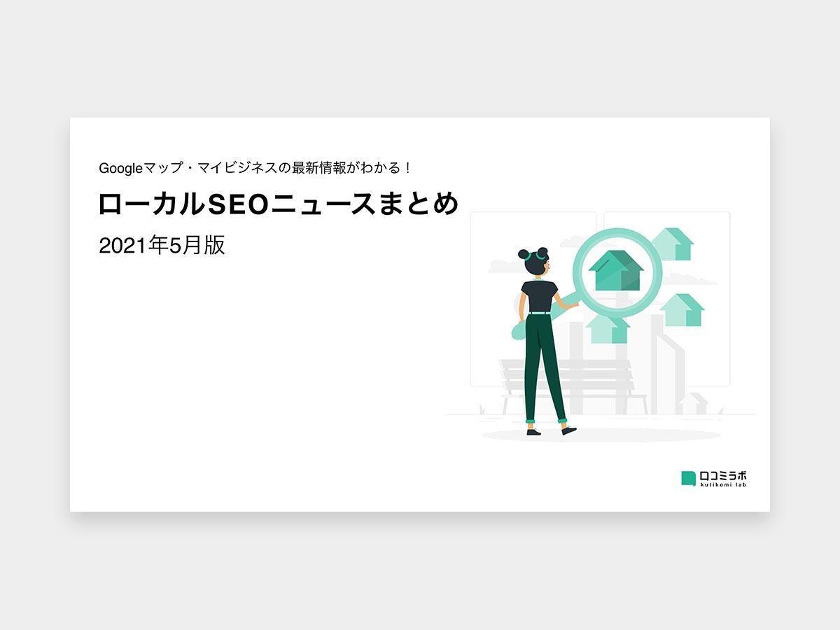【2021年5月版】ローカルSEOニュースまとめ